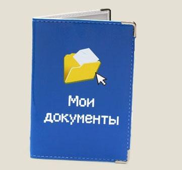 / мои документы: